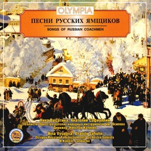 Disc cover: Ossipov Russian Folk Orchestra